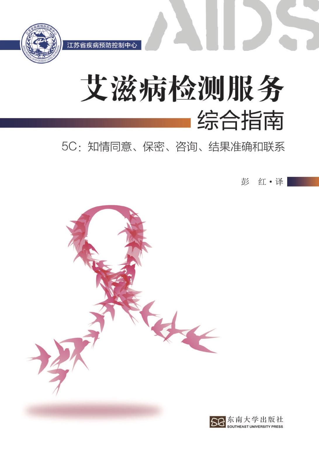 艾滋病检测服务综合指南-5C:知情同意、保密、咨询、结果准确和联系