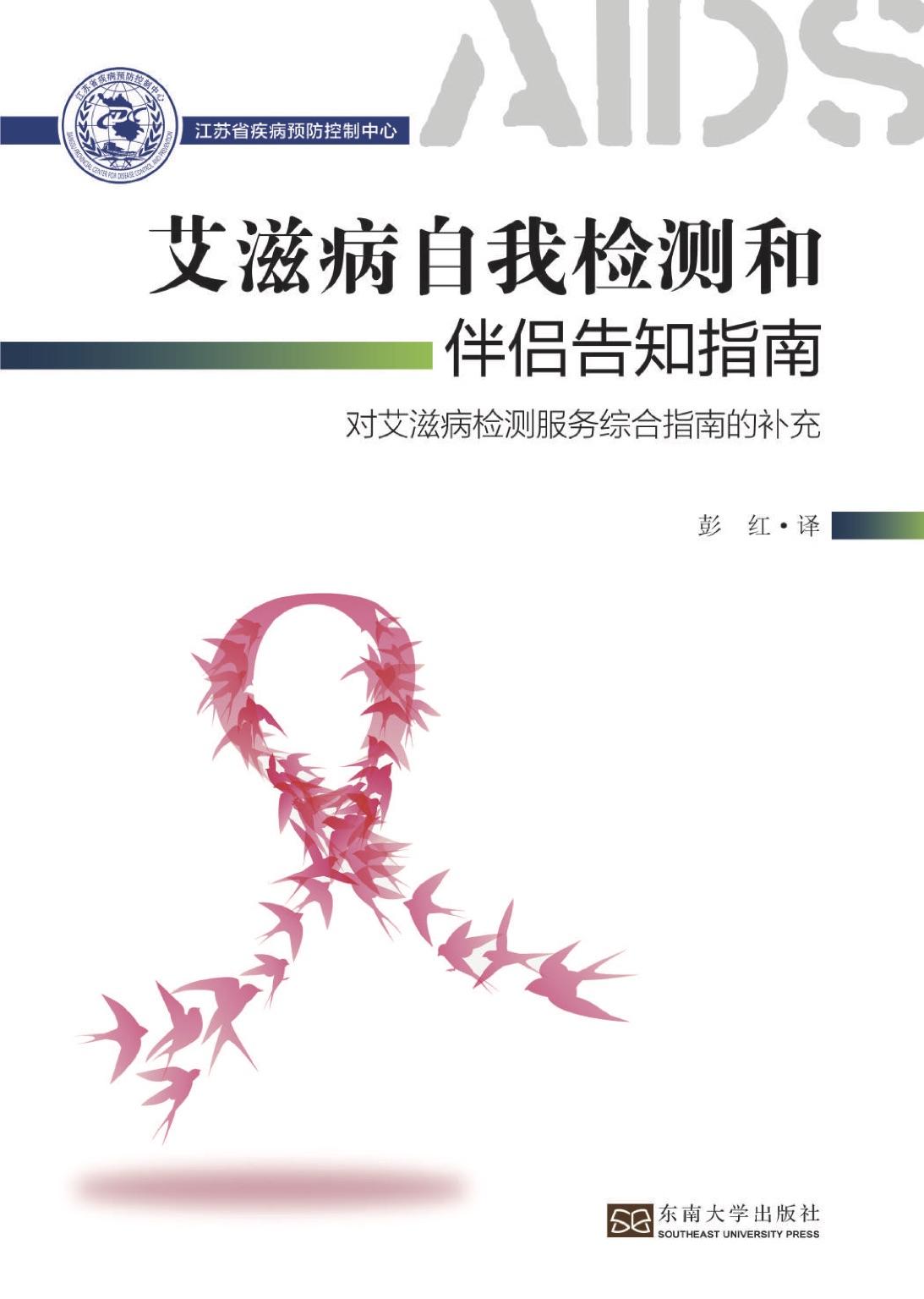 艾滋病自我检测和伴侣告知指南-对艾滋病检测服务综合指南的补充