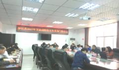 四川罗江召开2017年艾滋病防控工作多部门协调会